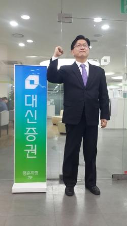 사진=이남현 전 대신증권 노조지부장 제공=인포스탁데일리